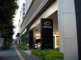 Image of a Lexus dealership from Tyoron2 on Wikimedia Commons under Gnu Free Documentation License.